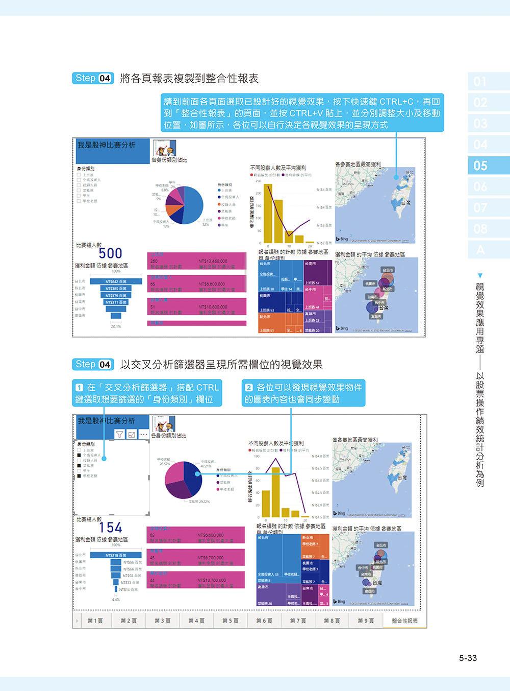 Power BI 實作大數據篩選分析與商業圖表設計-preview-14