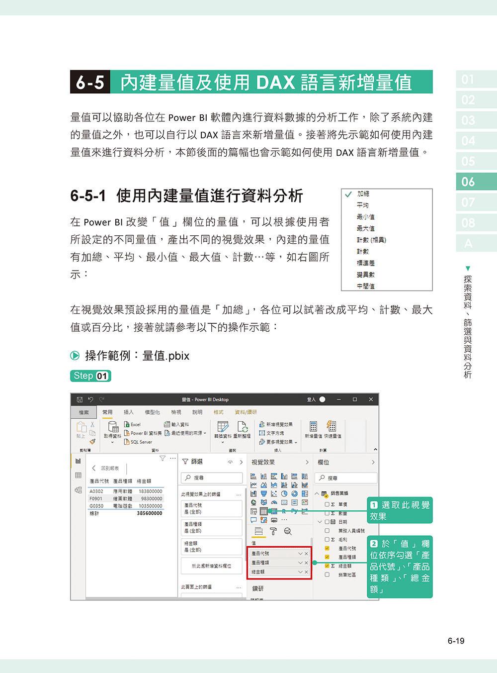 Power BI 實作大數據篩選分析與商業圖表設計-preview-15