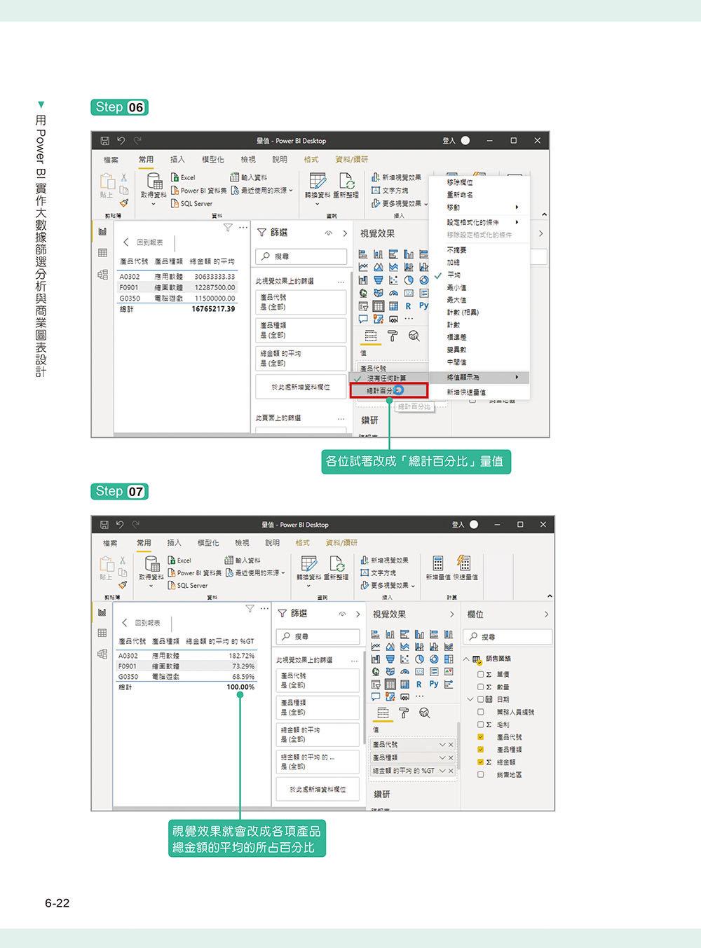 Power BI 實作大數據篩選分析與商業圖表設計-preview-18