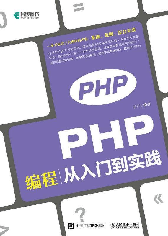 PHP編程從入門到實踐-preview-1