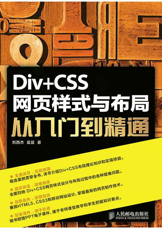 Div+CSS網頁樣式與佈局從入門到精通-preview-1