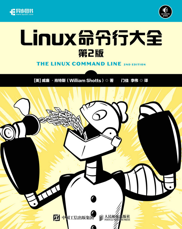 Linux命令行大全 第2版-preview-1