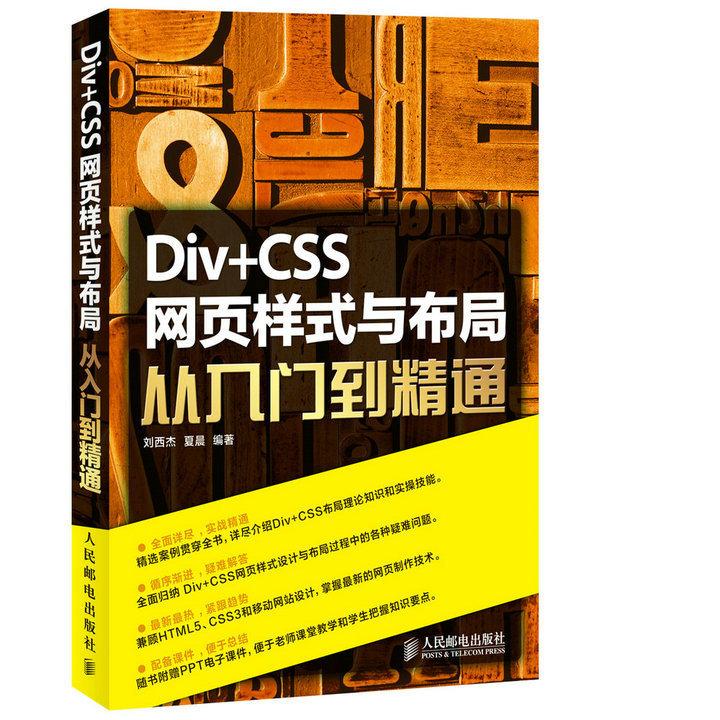 Div+CSS網頁樣式與佈局從入門到精通-preview-2