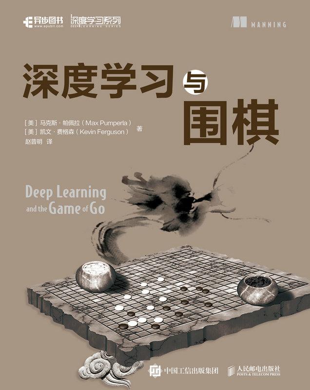 深度學習與圍棋-preview-1