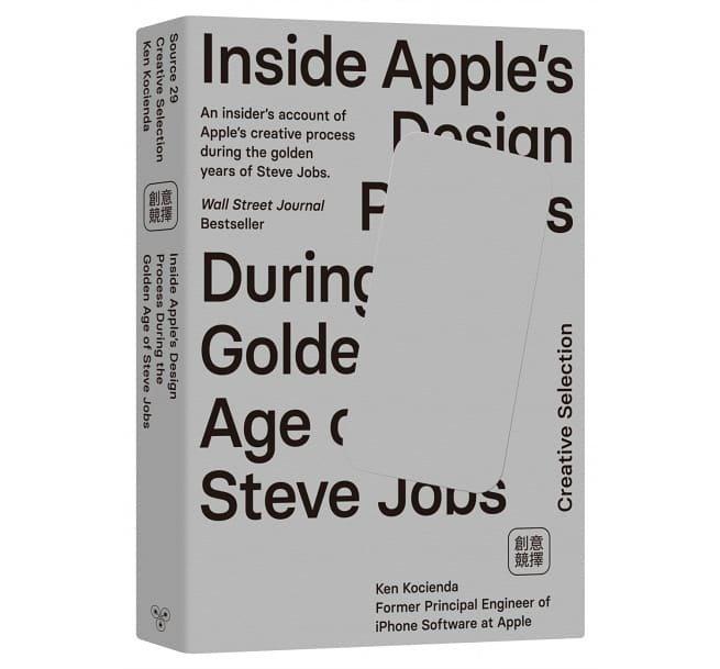 創意競擇:從賈伯斯黃金年代的軟體設計機密流程,窺見蘋果的創意方法、本質與卓越關鍵-preview-1