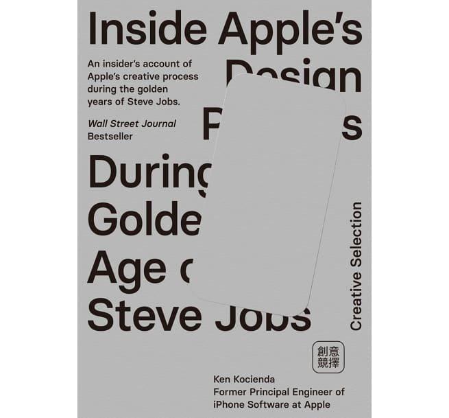 創意競擇:從賈伯斯黃金年代的軟體設計機密流程,窺見蘋果的創意方法、本質與卓越關鍵-preview-2