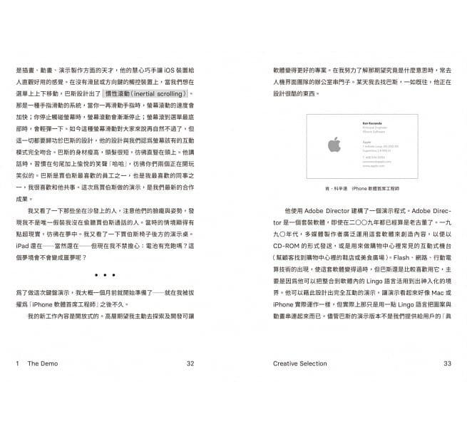 創意競擇:從賈伯斯黃金年代的軟體設計機密流程,窺見蘋果的創意方法、本質與卓越關鍵-preview-6