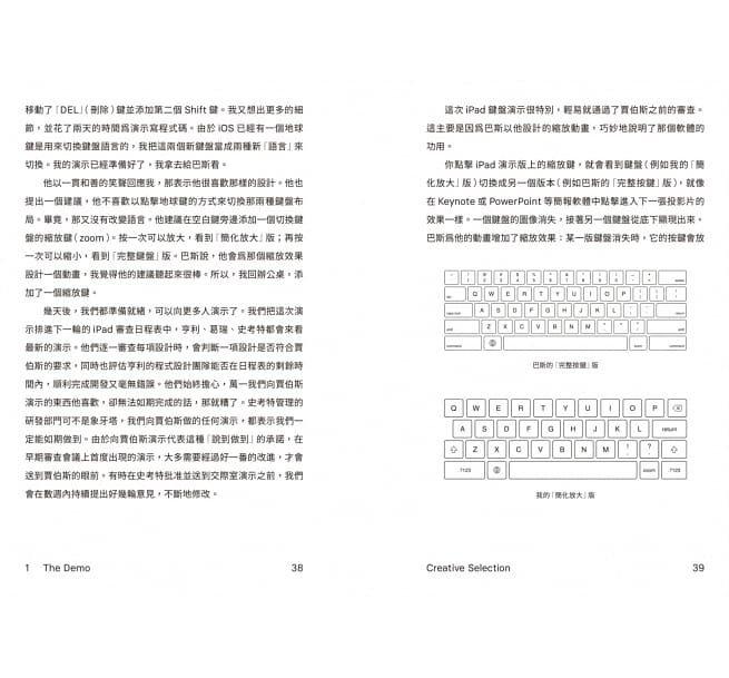 創意競擇:從賈伯斯黃金年代的軟體設計機密流程,窺見蘋果的創意方法、本質與卓越關鍵-preview-7
