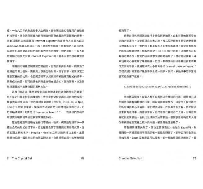 創意競擇:從賈伯斯黃金年代的軟體設計機密流程,窺見蘋果的創意方法、本質與卓越關鍵-preview-10