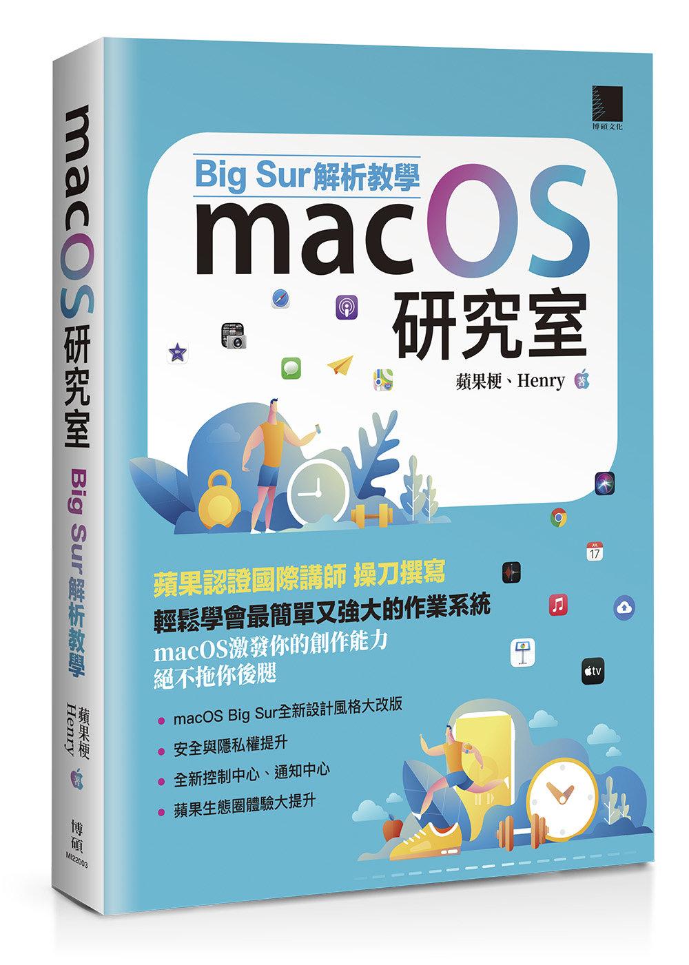 macOS 研究室:Big Sur 解析教學-preview-1