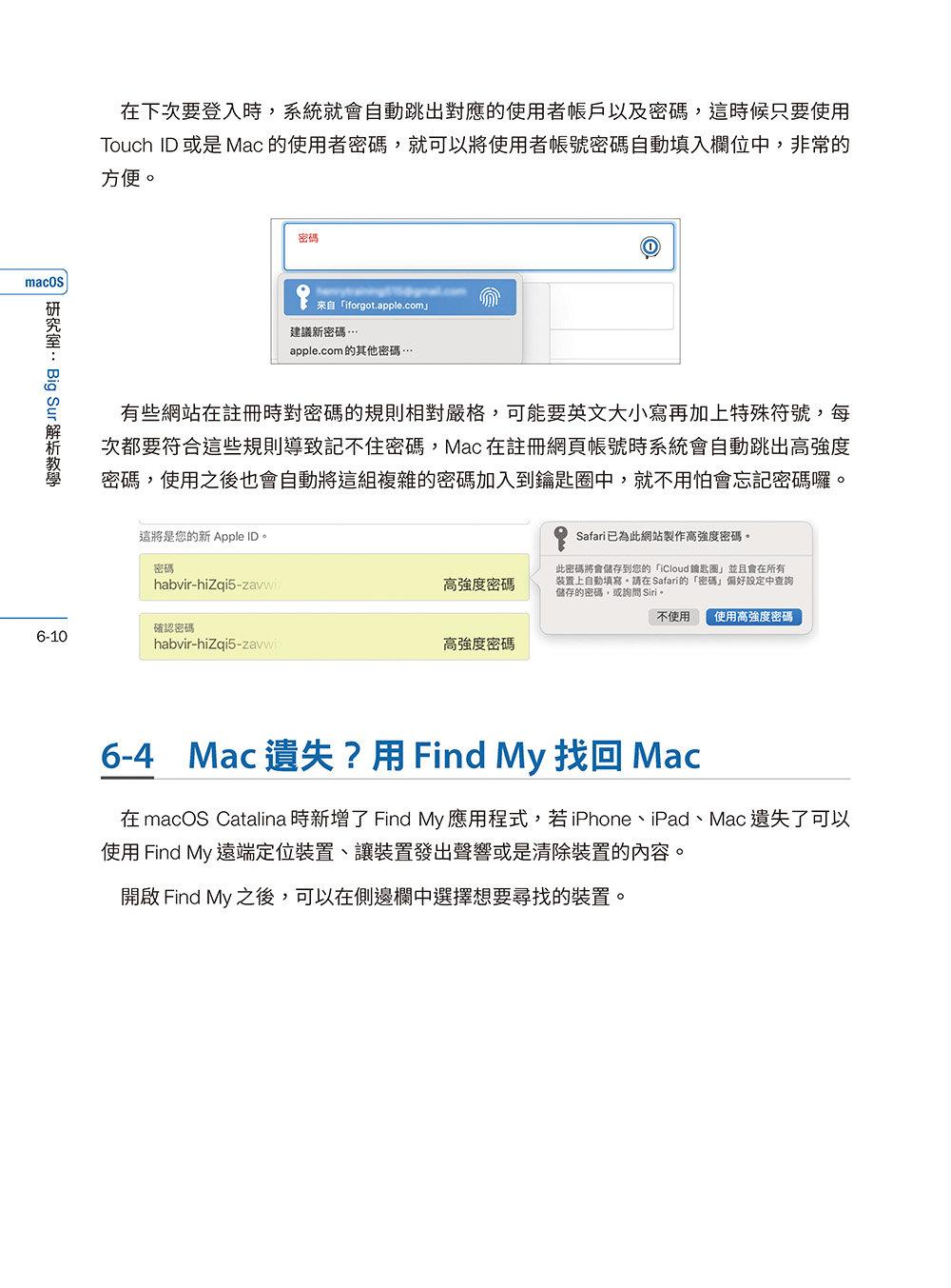 macOS 研究室:Big Sur 解析教學-preview-3
