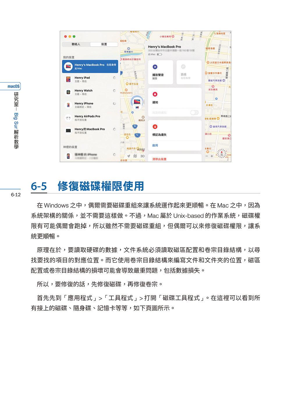 macOS 研究室:Big Sur 解析教學-preview-5