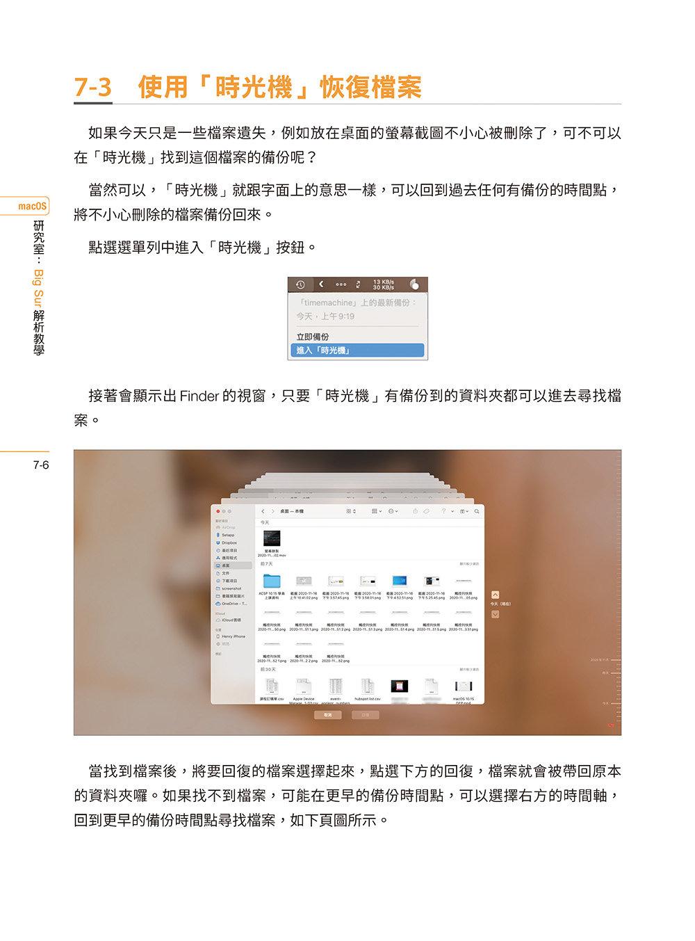 macOS 研究室:Big Sur 解析教學-preview-6