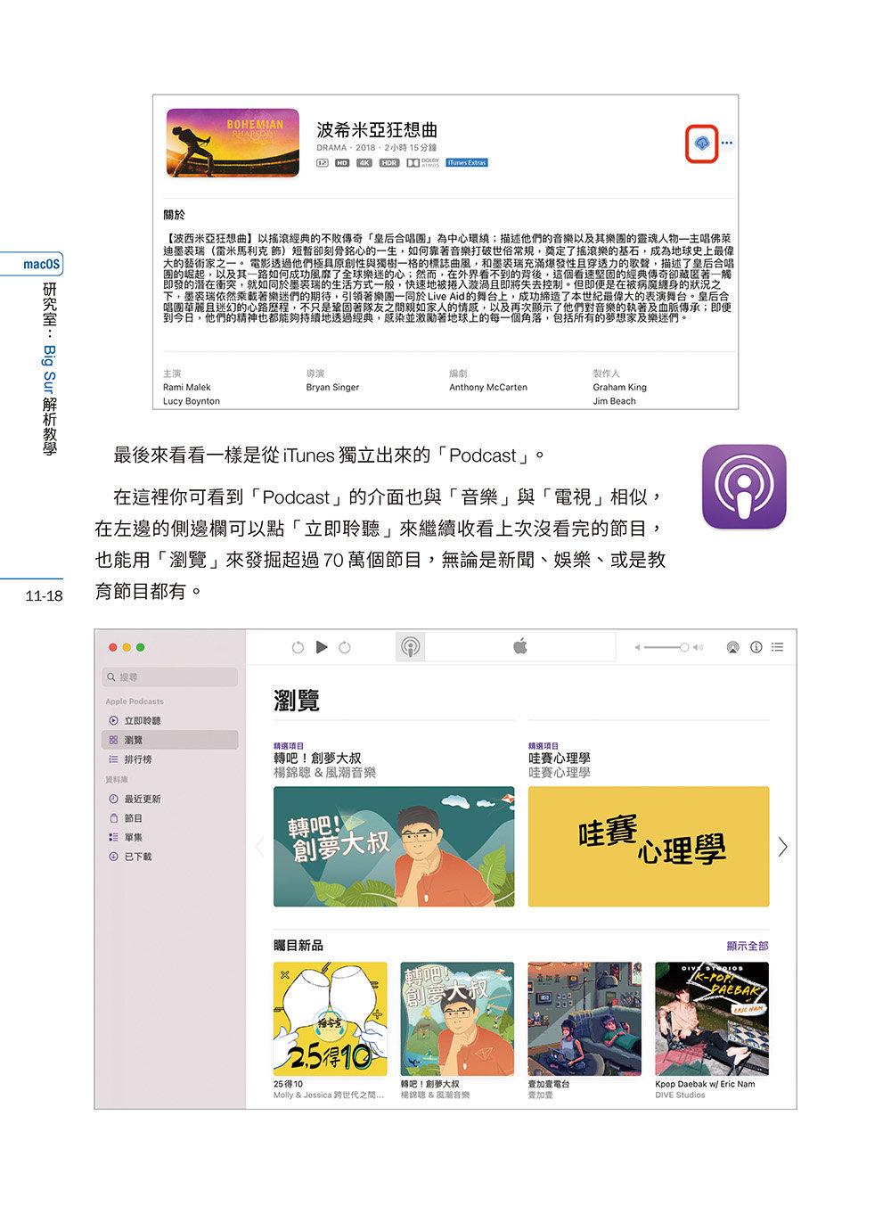 macOS 研究室:Big Sur 解析教學-preview-8