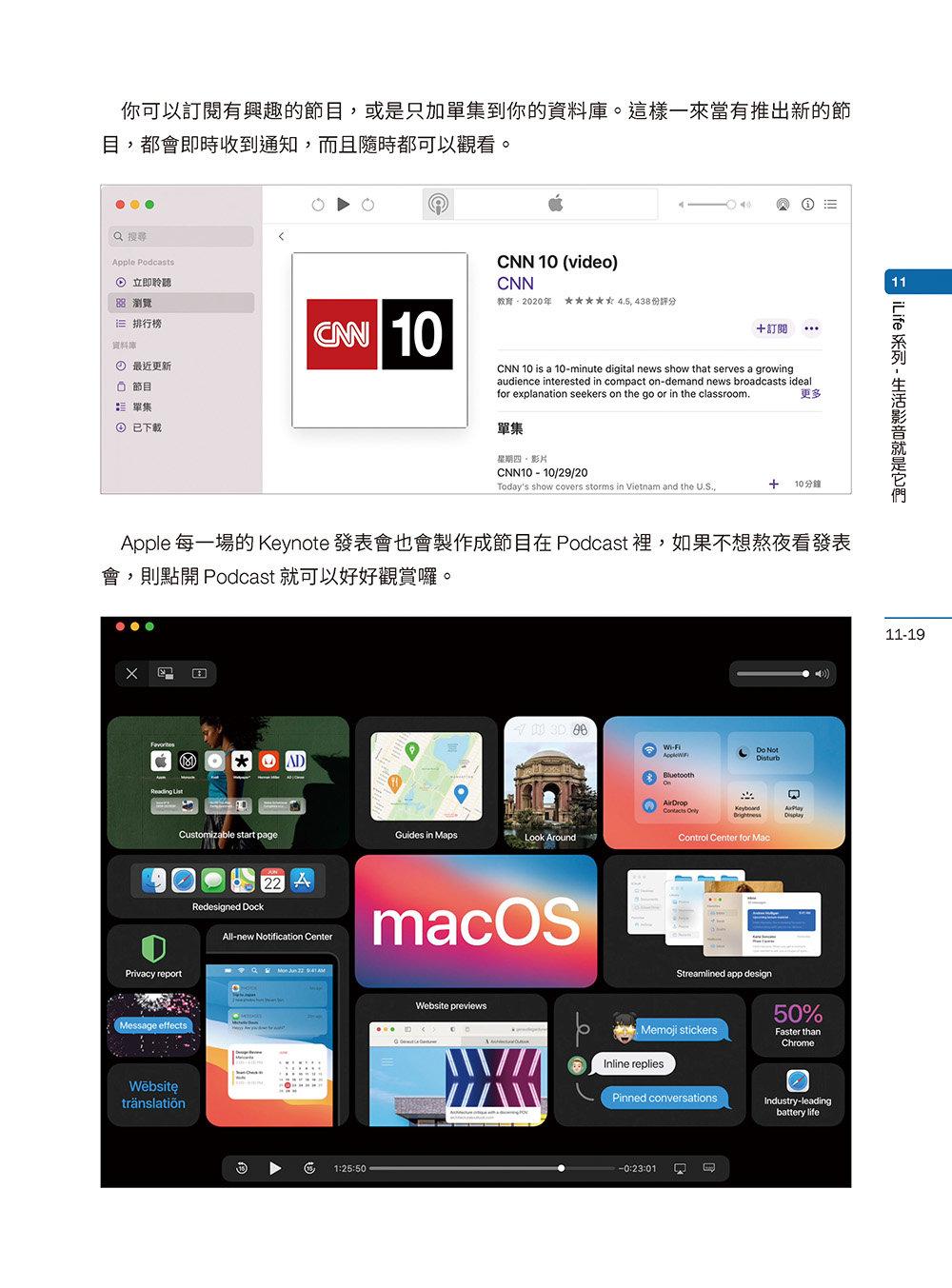 macOS 研究室:Big Sur 解析教學-preview-9