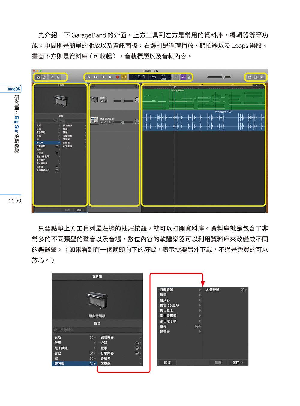 macOS 研究室:Big Sur 解析教學-preview-12