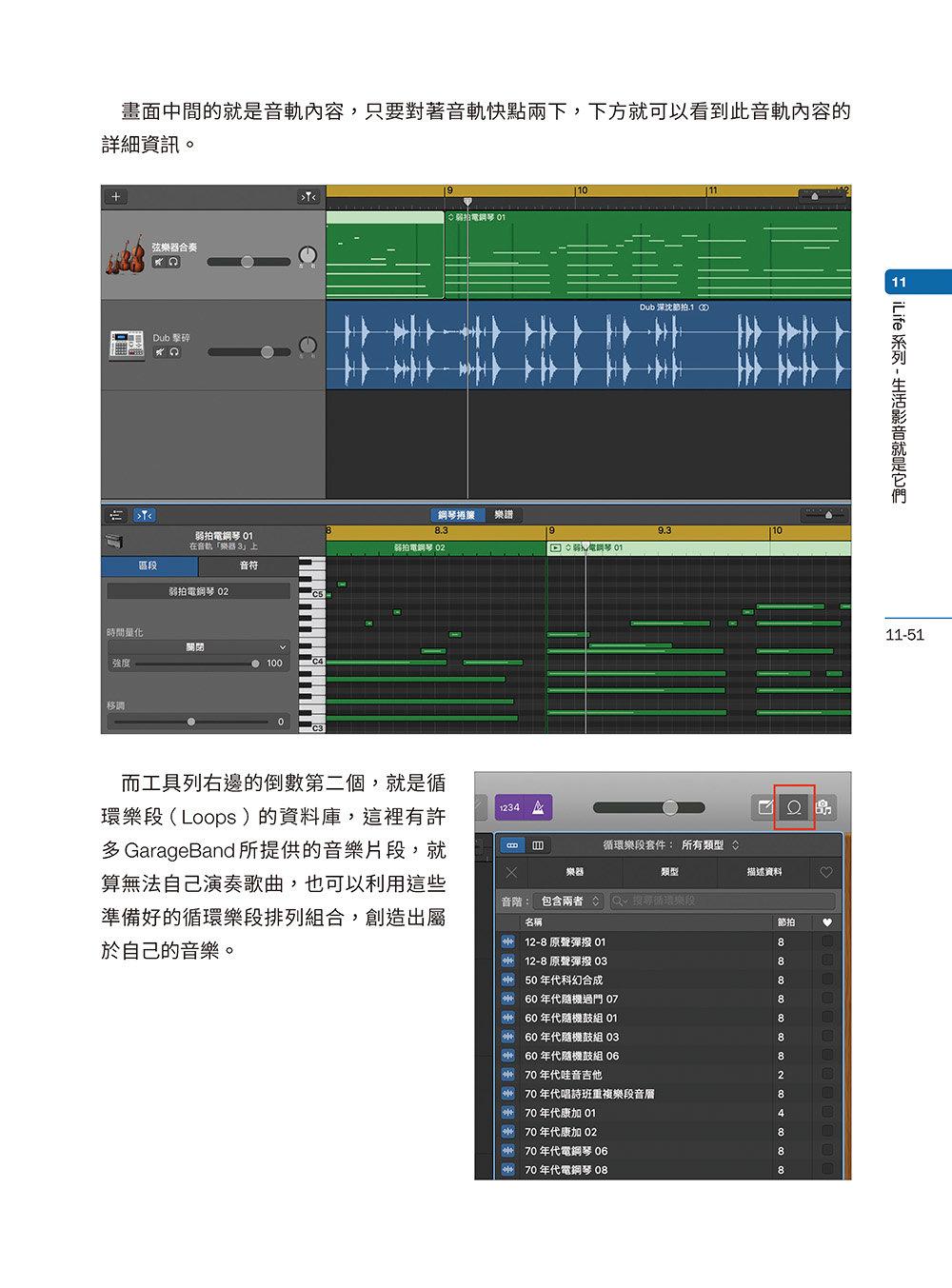 macOS 研究室:Big Sur 解析教學-preview-13