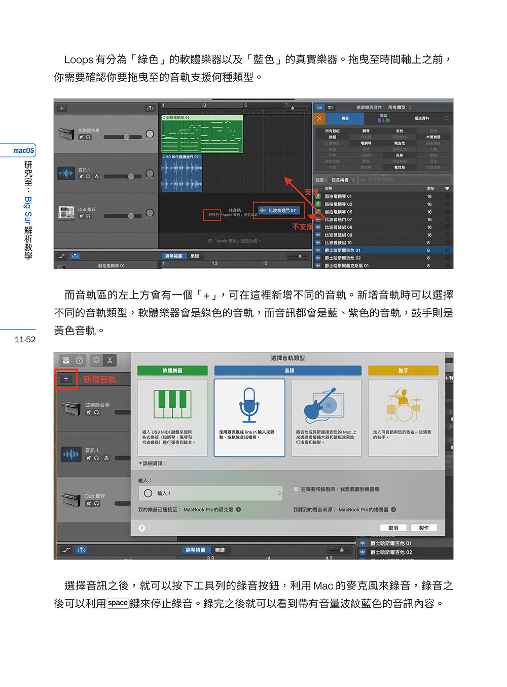 macOS 研究室:Big Sur 解析教學-preview-14