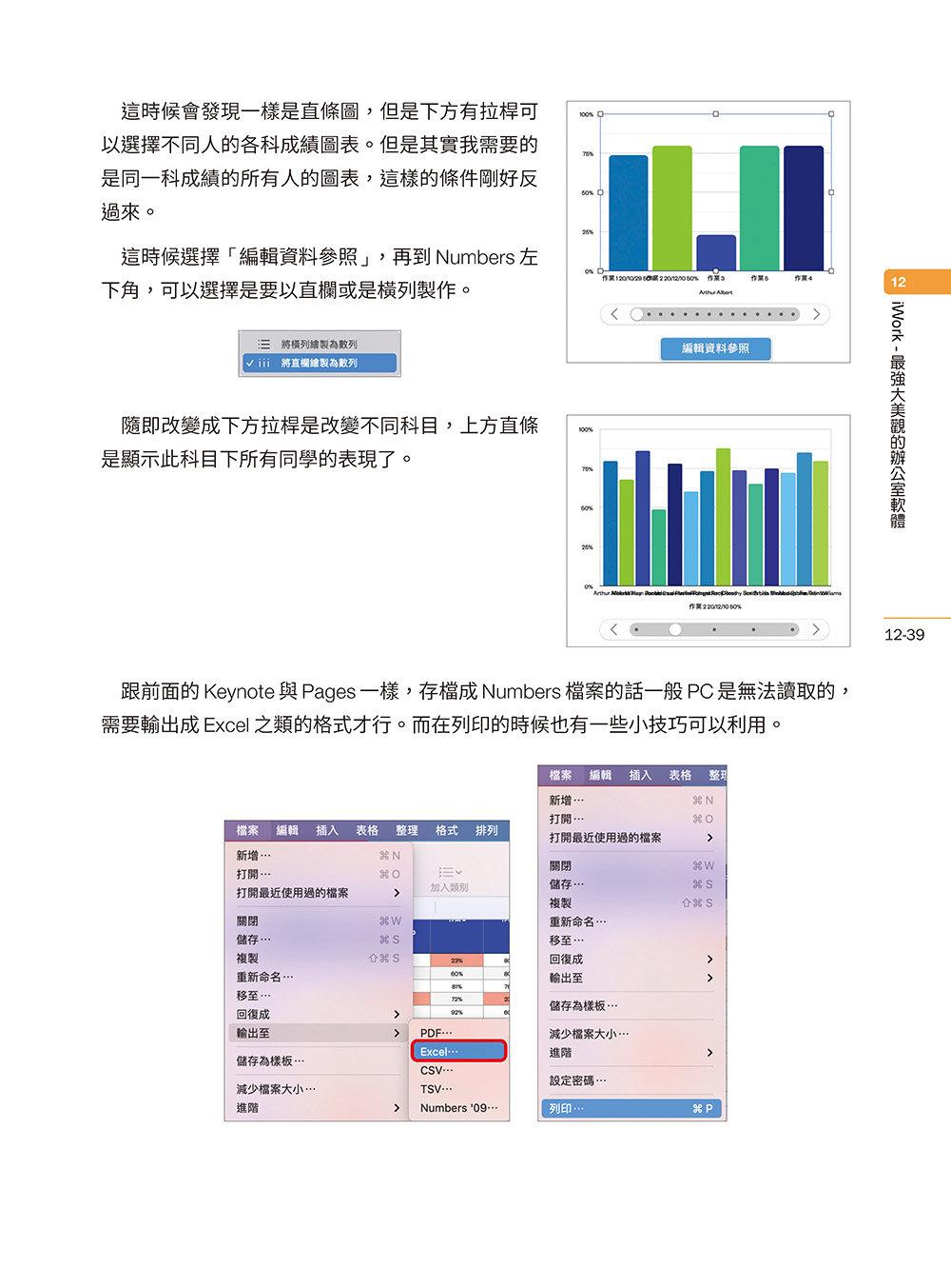 macOS 研究室:Big Sur 解析教學-preview-16