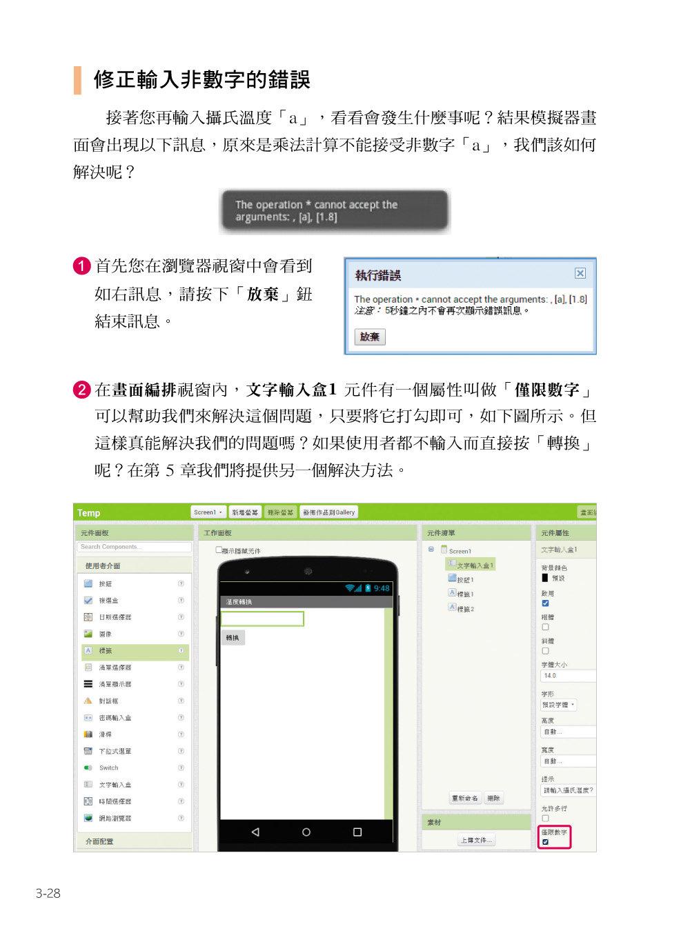 App Inventor 2 互動範例教本, 4/e-preview-2