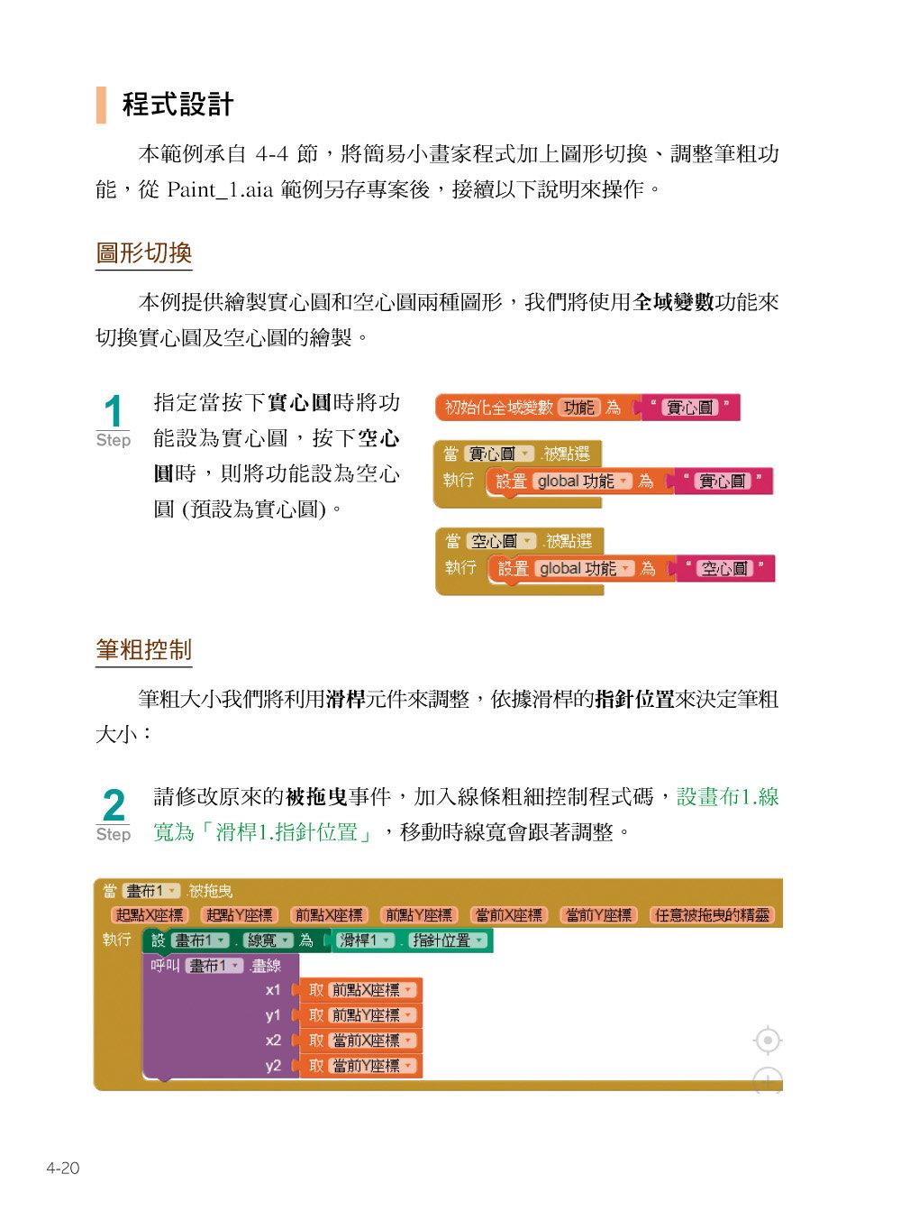 App Inventor 2 互動範例教本, 4/e-preview-3