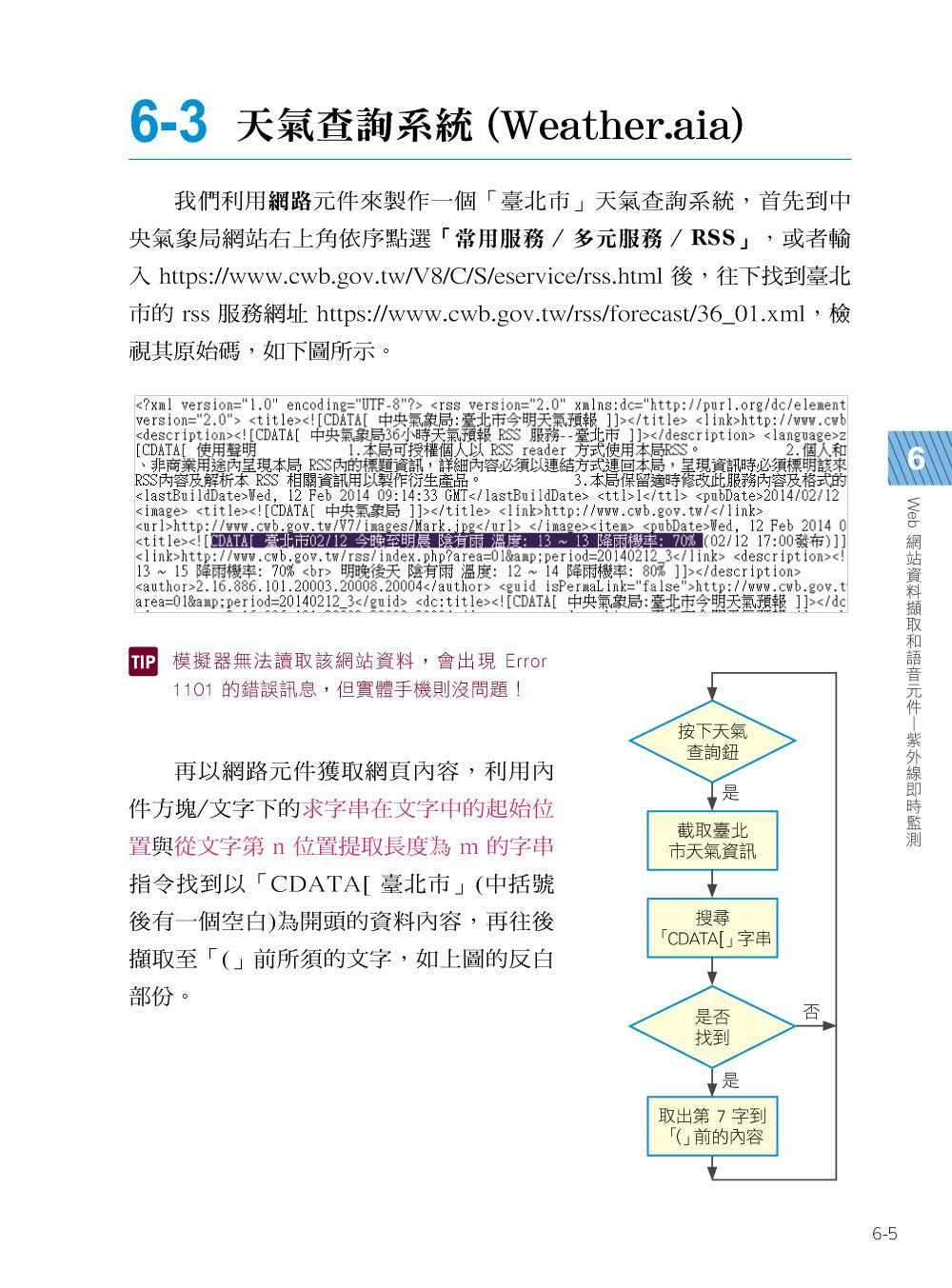 App Inventor 2 互動範例教本, 4/e-preview-4