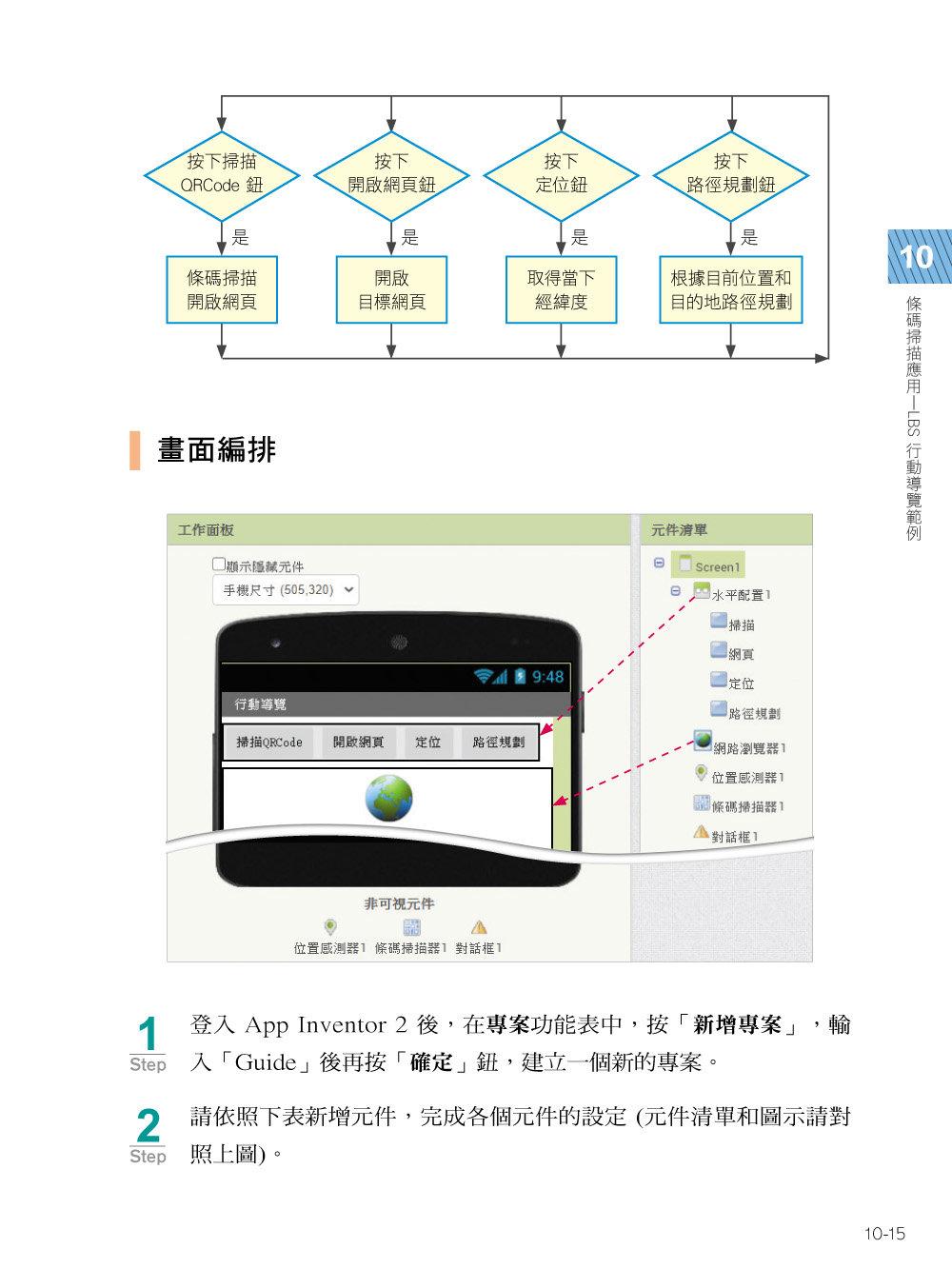 App Inventor 2 互動範例教本, 4/e-preview-5