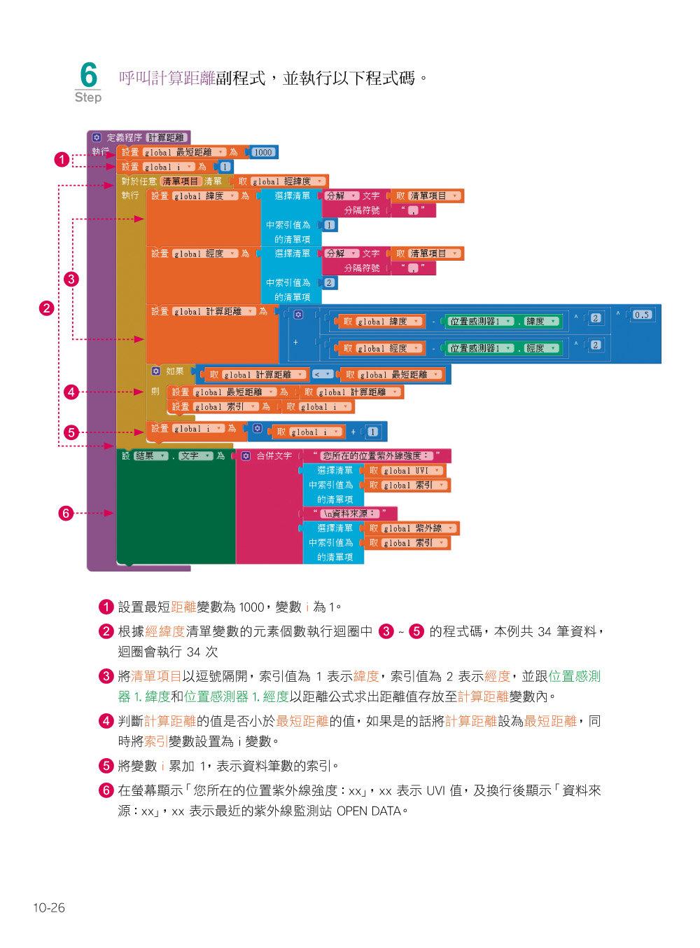 App Inventor 2 互動範例教本, 4/e-preview-6