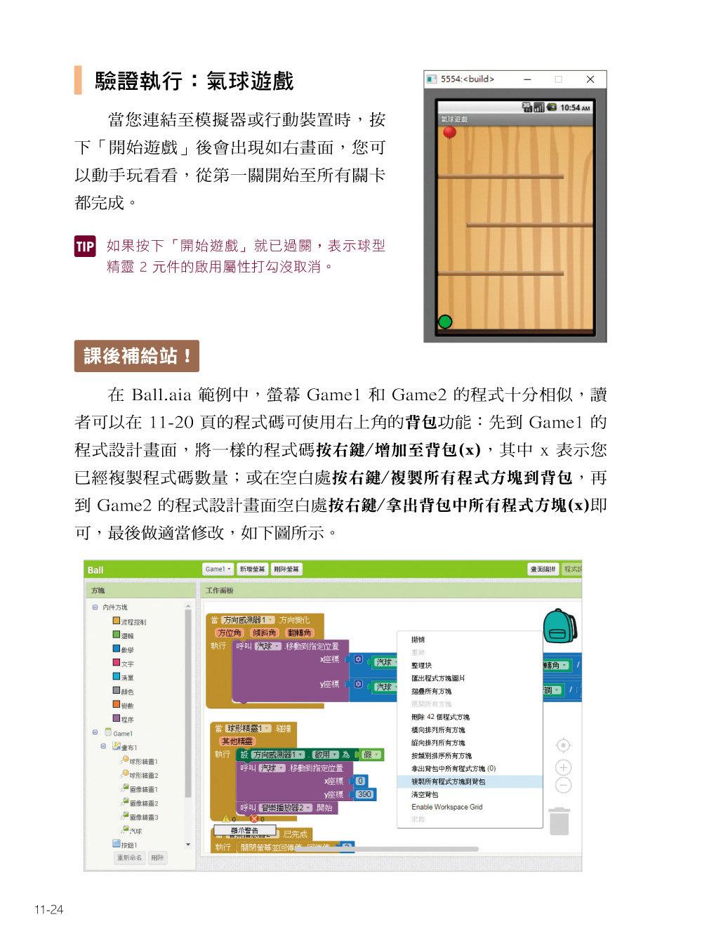 App Inventor 2 互動範例教本, 4/e-preview-7