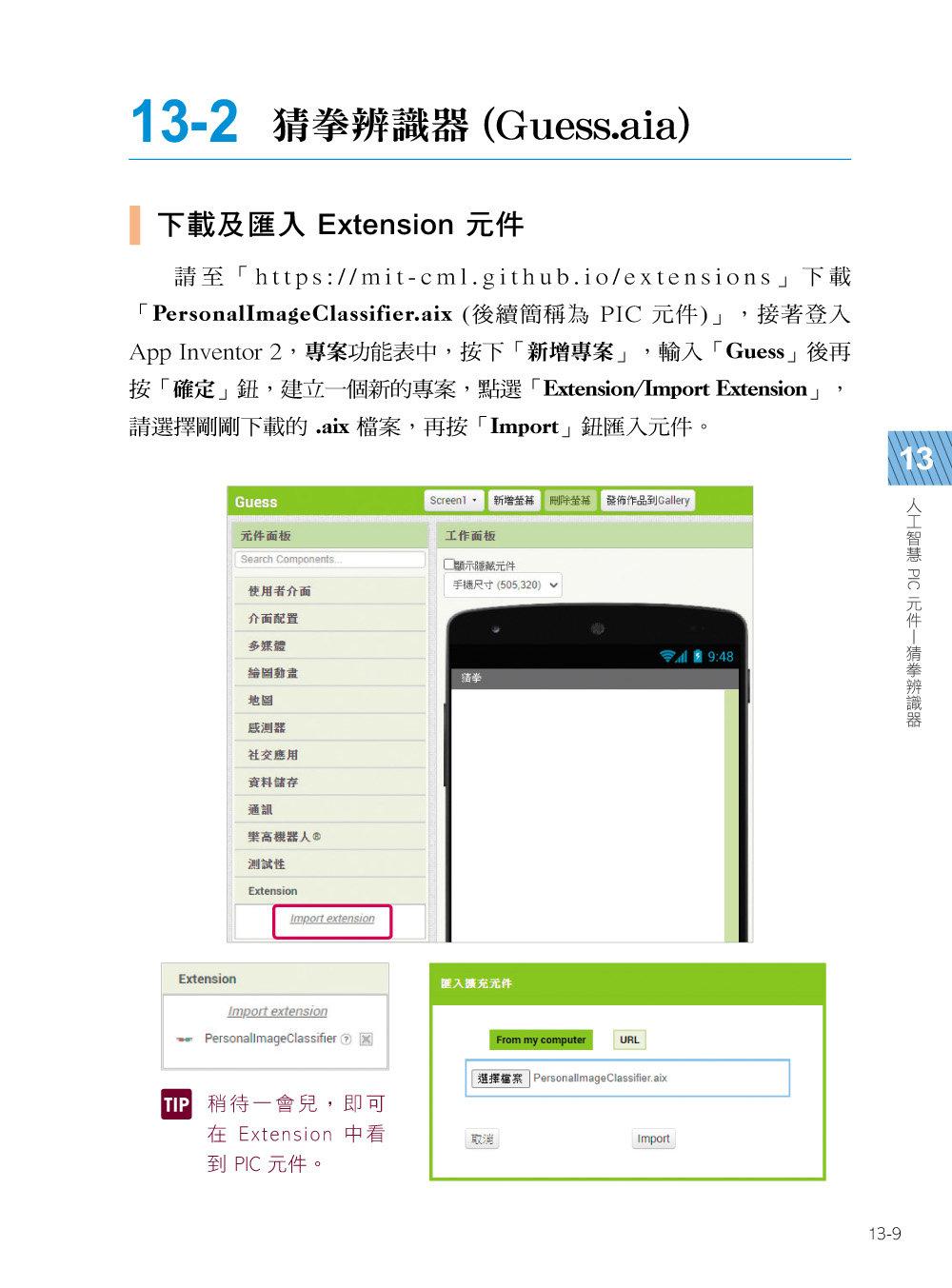 App Inventor 2 互動範例教本, 4/e-preview-8