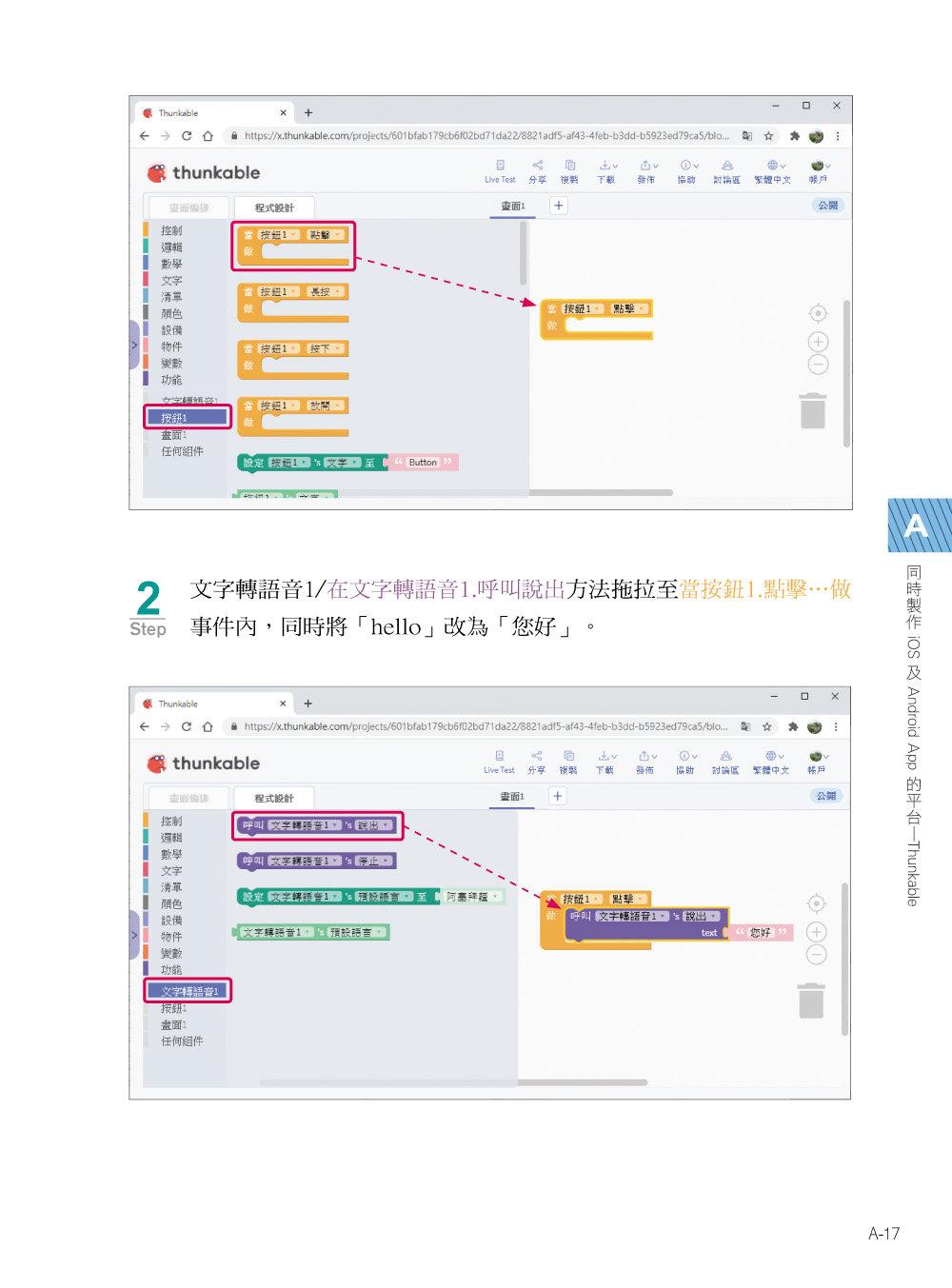 App Inventor 2 互動範例教本, 4/e-preview-9