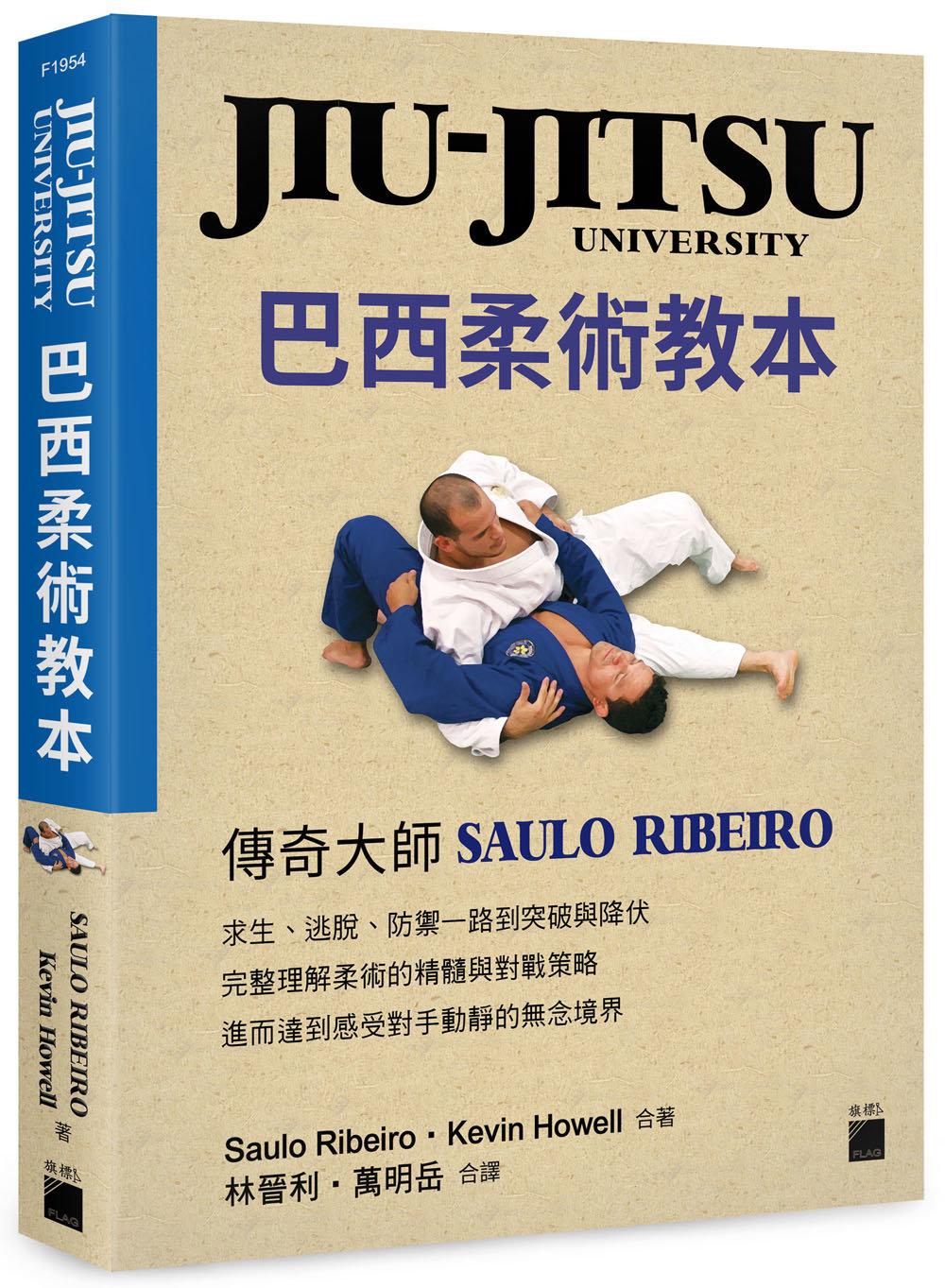 JIU-JITSU University 巴西柔術教本-preview-1