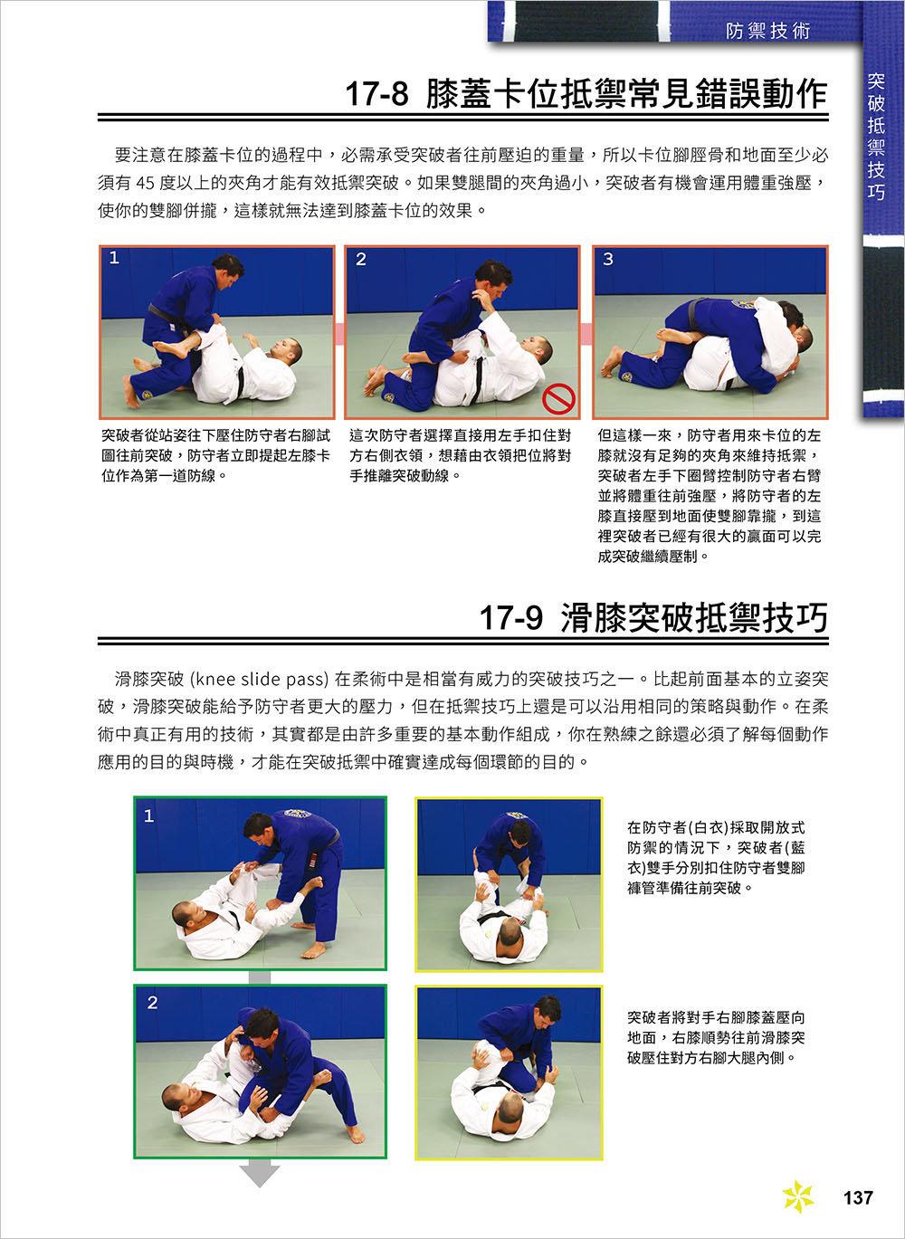 JIU-JITSU University 巴西柔術教本-preview-7