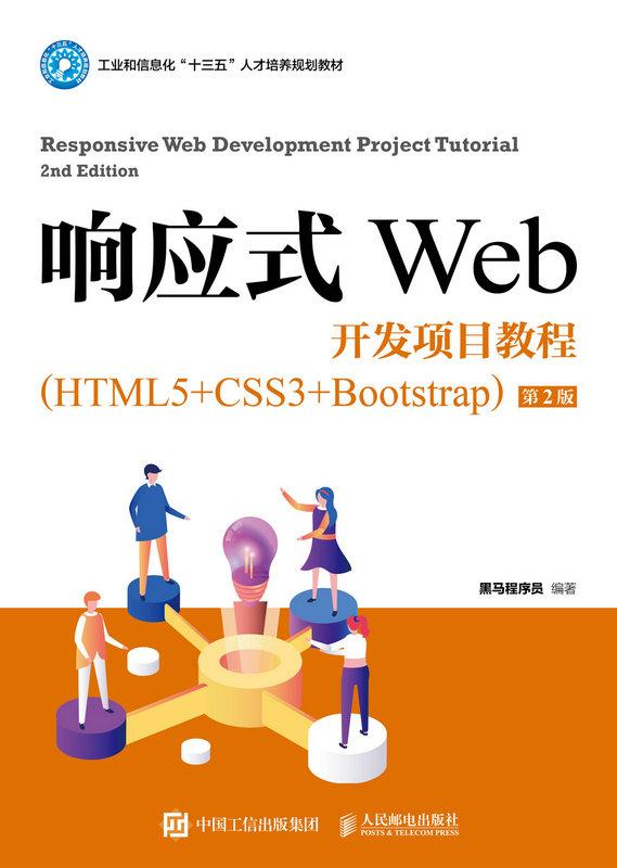 響應式 Web 開發項目教程 (HTML5+CSS3+Bootstrap), 2/e-preview-1