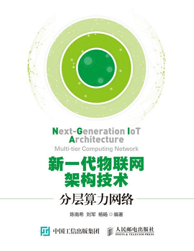 新一代物聯網架構技術 分層算力網絡-preview-1
