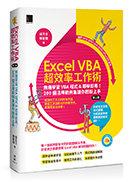 Excel VBA 超效率工作術:無痛學習 VBA 程式&即學即用!200個活用範例集讓你輕鬆上手, 2/e-preview-1