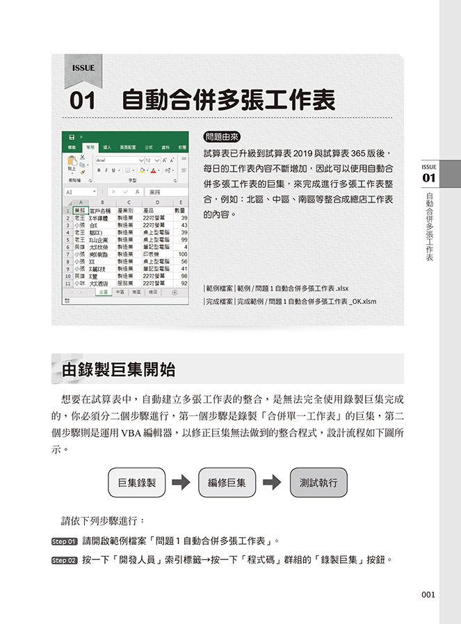 Excel VBA 超效率工作術:無痛學習 VBA 程式&即學即用!200個活用範例集讓你輕鬆上手, 2/e-preview-2