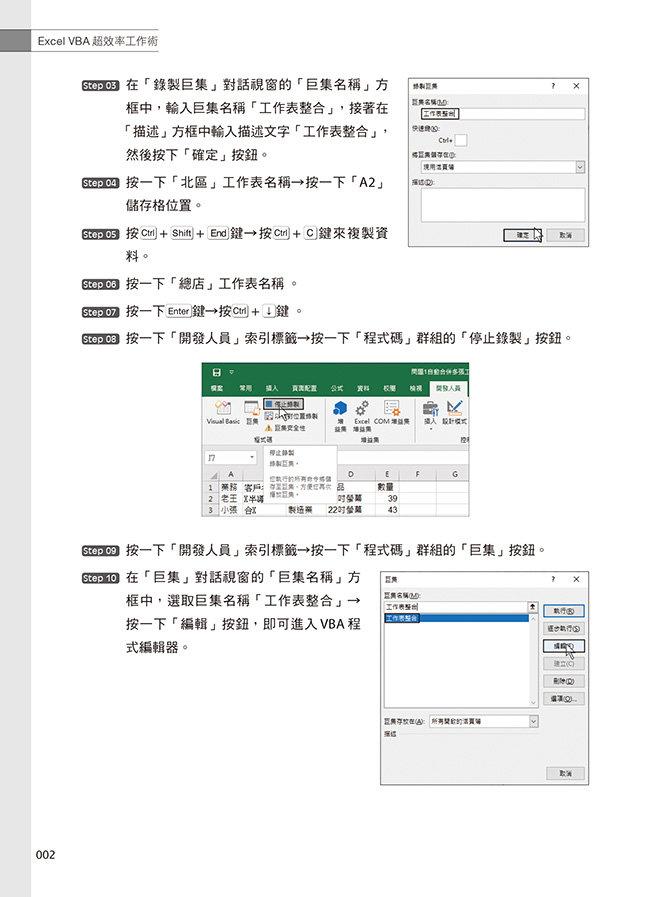 Excel VBA 超效率工作術:無痛學習 VBA 程式&即學即用!200個活用範例集讓你輕鬆上手, 2/e-preview-3