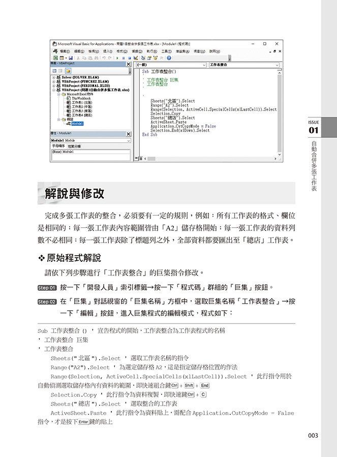 Excel VBA 超效率工作術:無痛學習 VBA 程式&即學即用!200個活用範例集讓你輕鬆上手, 2/e-preview-4