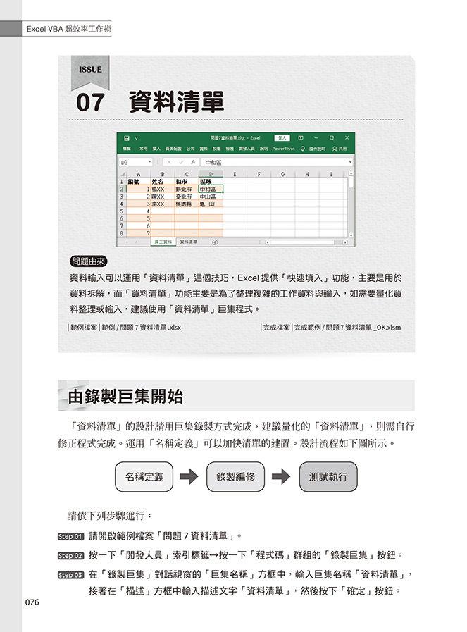Excel VBA 超效率工作術:無痛學習 VBA 程式&即學即用!200個活用範例集讓你輕鬆上手, 2/e-preview-8