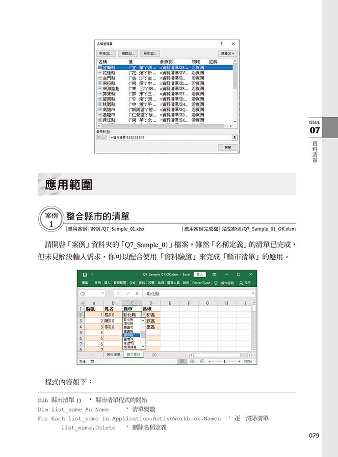 Excel VBA 超效率工作術:無痛學習 VBA 程式&即學即用!200個活用範例集讓你輕鬆上手, 2/e-preview-9