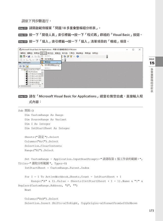 Excel VBA 超效率工作術:無痛學習 VBA 程式&即學即用!200個活用範例集讓你輕鬆上手, 2/e-preview-11