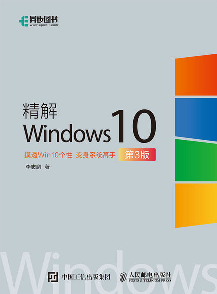 精解Windows10-preview-1