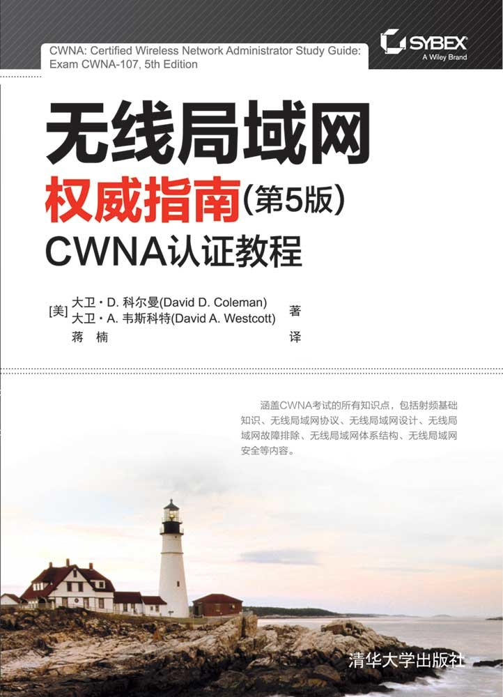 無線局域網權威指南(第5版):CWNA認證教程-preview-1