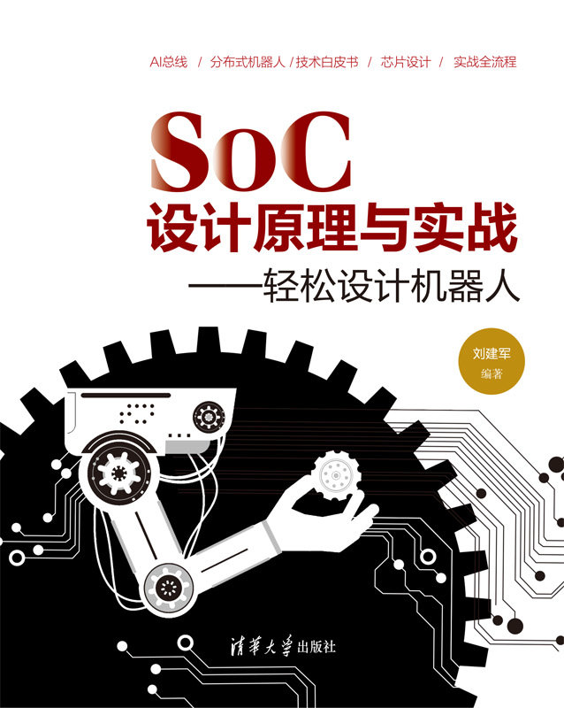 SOC設計原理與實戰-輕松設計機器人-preview-1