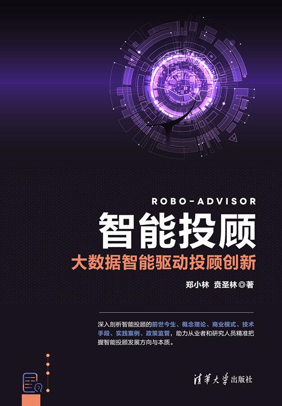 智能投顧——大數據智能驅動投顧創新-preview-1