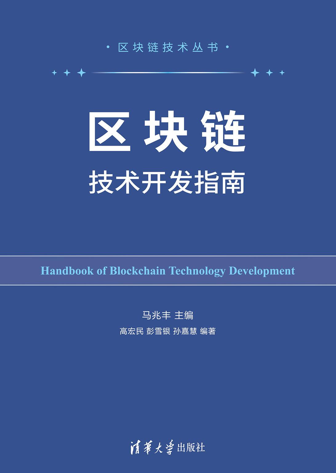區塊鏈技術開發指南-preview-1