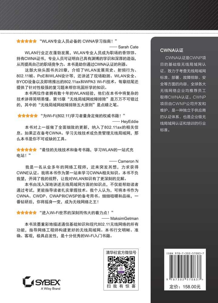 無線局域網權威指南(第5版):CWNA認證教程-preview-2