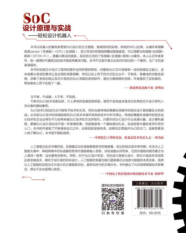 SOC設計原理與實戰-輕松設計機器人-preview-2