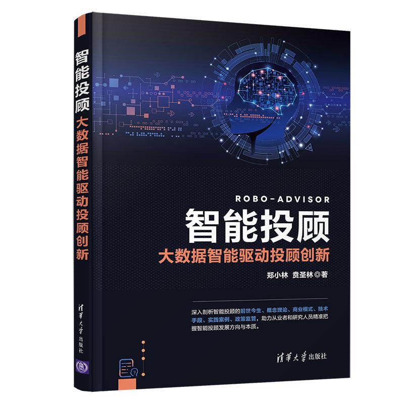 智能投顧——大數據智能驅動投顧創新-preview-3